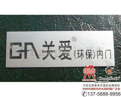 内室环保门标牌-