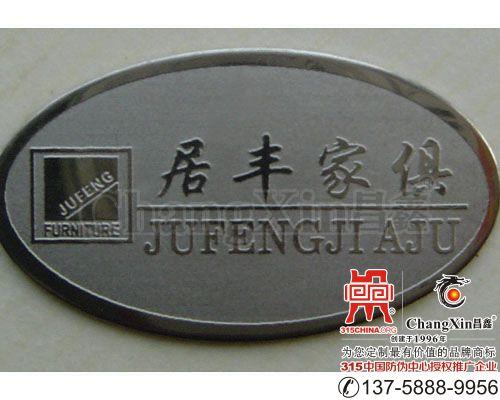不锈钢钛金家俱标牌-