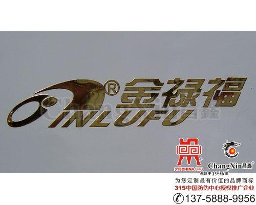 暖气片标牌(金属分体商标)-