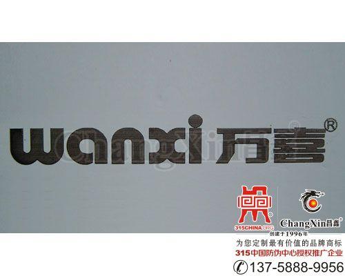 油烟机标牌(电铸标牌)-