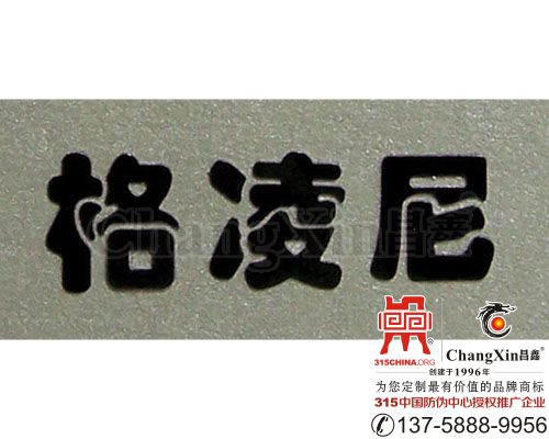 电冰箱铭牌(铝制分体标牌)-