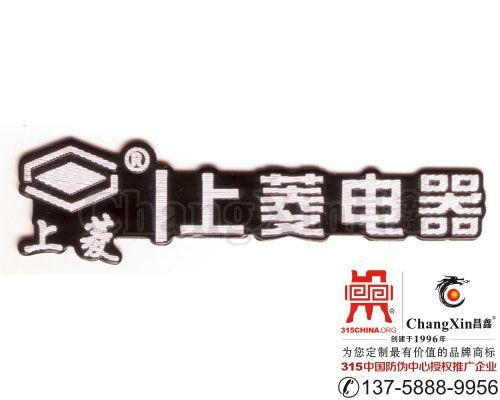 电冰箱标牌(铭牌)-