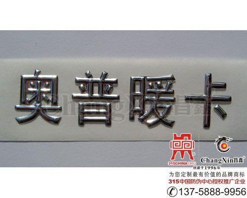 电暖器(取暖器)铭牌-