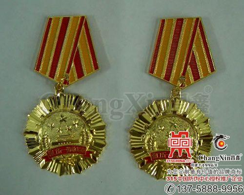 五一劳动奖章(勋章)-