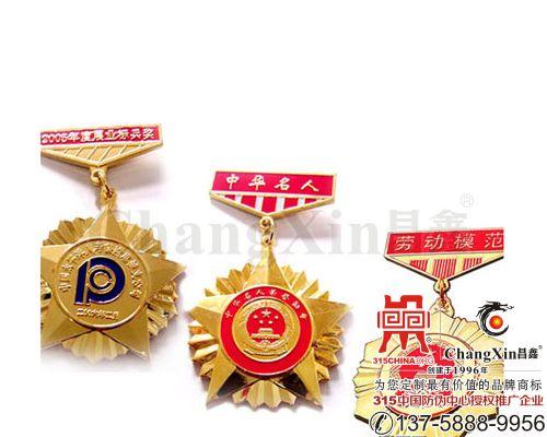 劳动模范奖章(勋章)-