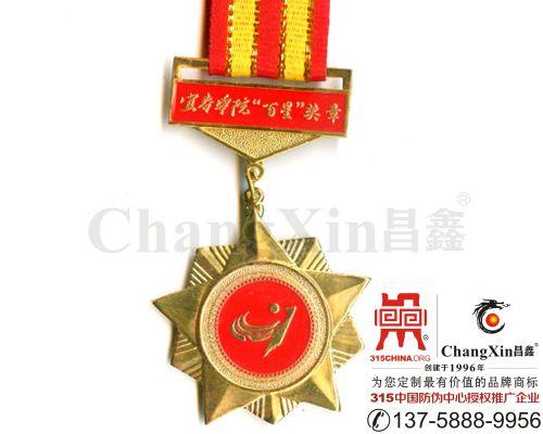奖章(勋章)-