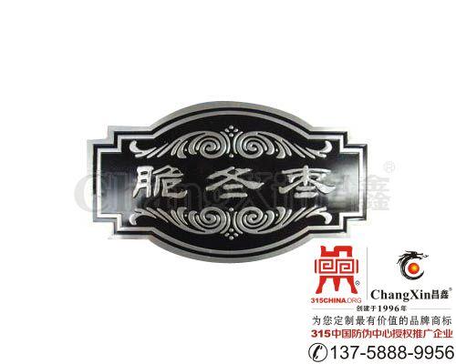 脆冬枣包装盒标牌(铭牌)-