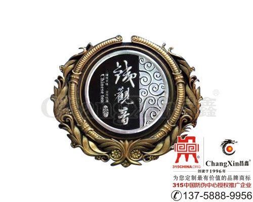 茶叶包装盒标牌(铭牌)-