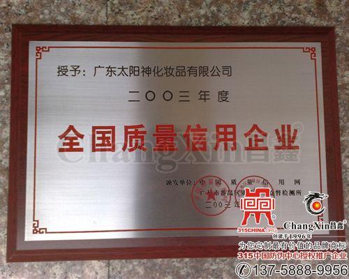 全国质量信用企业奖牌(铜牌)-
