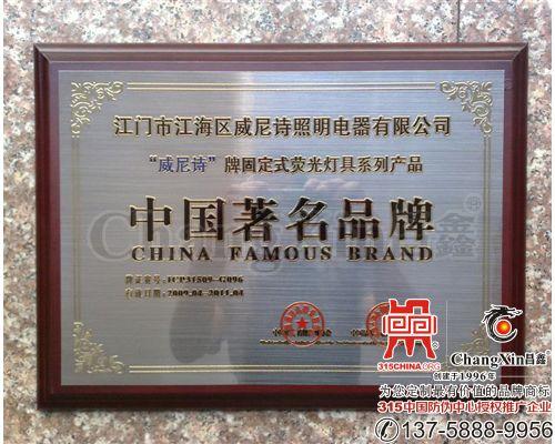 中国著名品牌奖牌(堆金牌)-