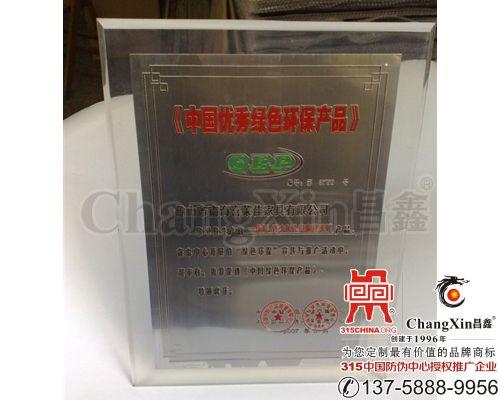 中国优秀绿色环保产品奖牌(雅克力牌)-