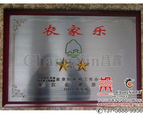 农家乐奖牌(铜牌)-