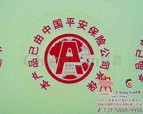 保险标签(保险商标)-