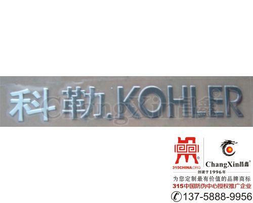 电铸金属分体标牌-