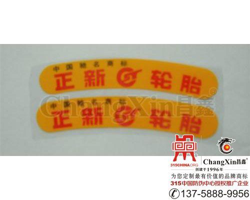 轮胎贴花(橡胶二次硫化商标)-