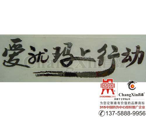 木门标牌(铭牌,内贴商标)-