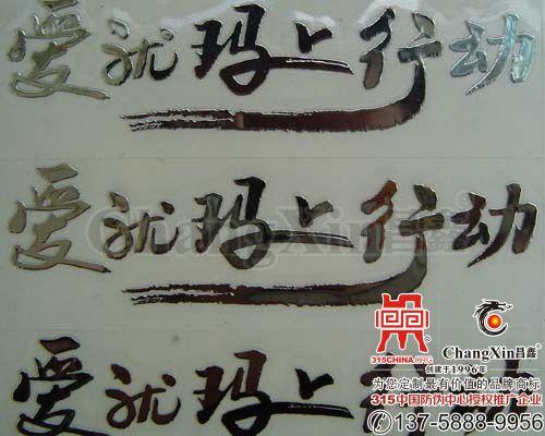 木门标牌(铭牌,内贴商标)