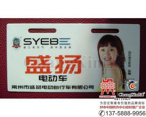 电动车广告(尾)牌