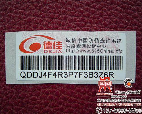散热器防伪条形码商标