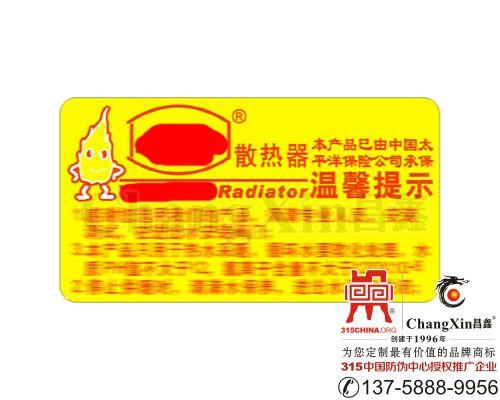 散热器温馨提示标签