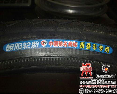电动车轮胎贴花(橡胶二次硫化商标)-