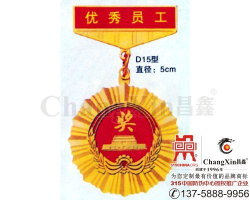优秀员工奖章-