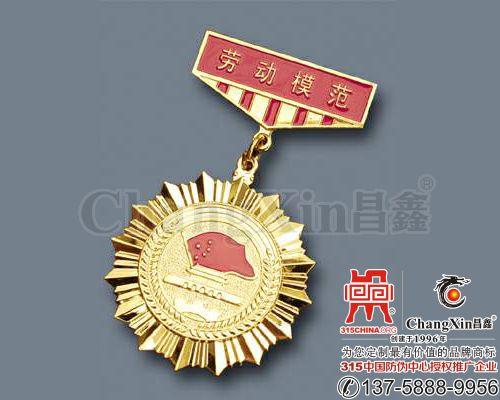 劳动模范奖章-