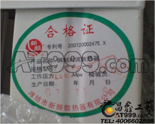 散热器合格证标签-