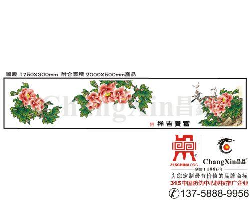 横式散热器(暖气片)贴花(富贵吉祥版)