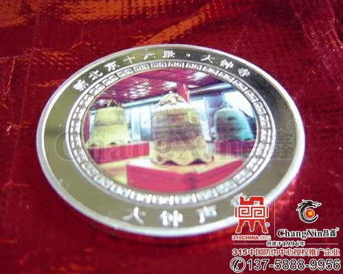 新北京十六景-大钟寺纪念章