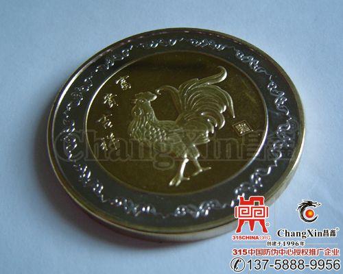 十二生肖金银纪念币