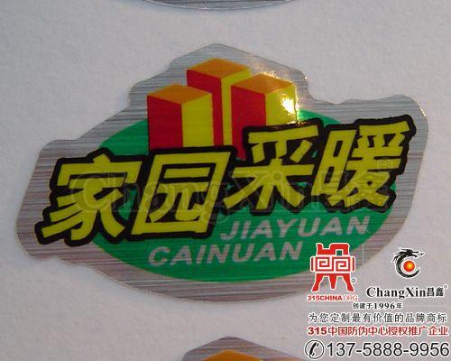 散热器标牌(铭牌)