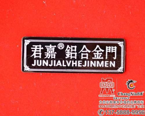 铝合金门黑钛金标牌(黑金钢铭牌)