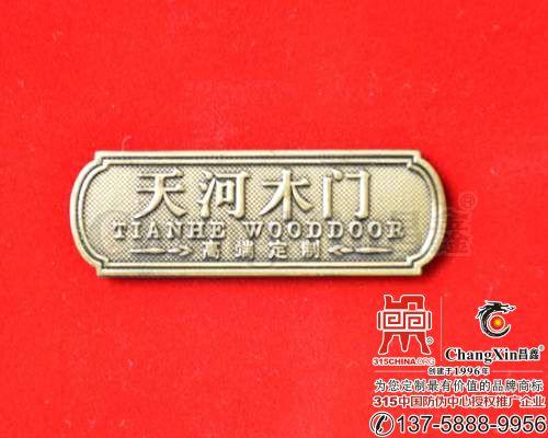 木门仿古铜标牌(铭牌)-