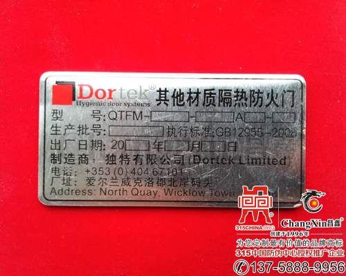钢质隔热防火门标牌(铭牌)