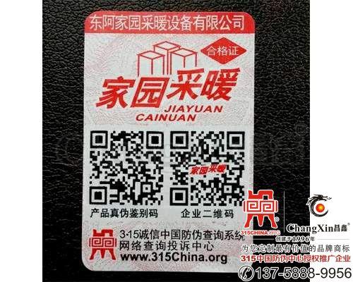 散热器二维码防伪商标-