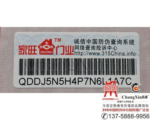 木门防伪条形码商标