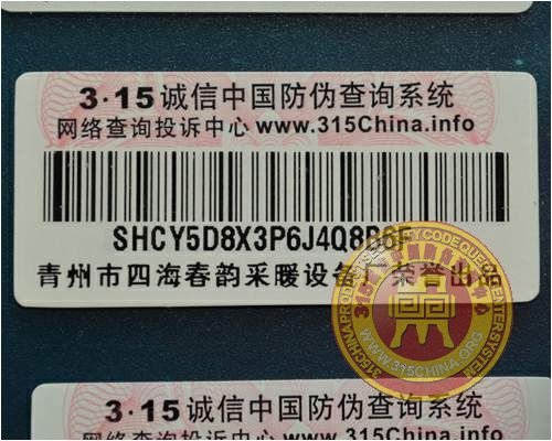 散热器条形码防伪商标