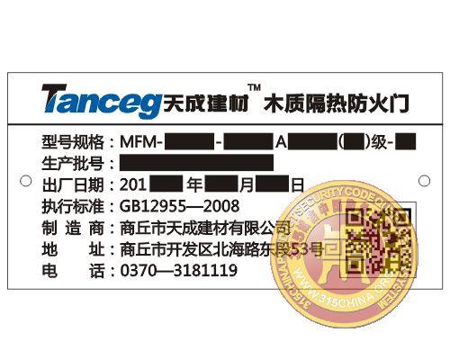 木质隔热防火门国家标准铭牌二维码防伪商标-