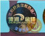 散热器激光防伪标签