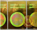 纪念币激光防伪标签