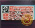 二维码温馨提示防伪标签