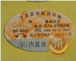 特种线缆防伪标签