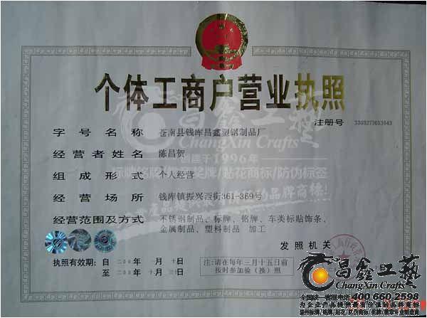 苍南县钱库昌鑫塑钢制品厂