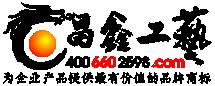 温州昌鑫工艺默认广告条