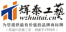 苍南县辉泰工艺品厂-www.at999.com